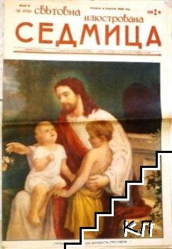 Световна илюстрована седмица. Бр. 8 / 1939