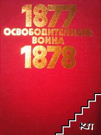 Освободителната война 1877-1878