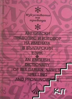 Английски правопис и изговор на имената в българския език / An English Dictionary of Bulgarian Names Spelling and Pronunciarion