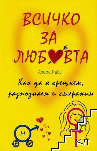 Всичко за любовта