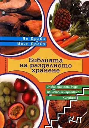 Библията на разделното хранене