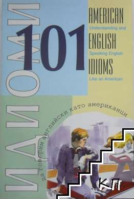 101 американски английски идиоми