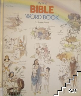 My first Bible word book