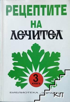"Рецептите на ""Лечител"". Книга 3"