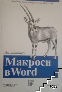 Да напишем макроси в Word
