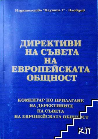 Директиви на Съвета на Eвропейската общност