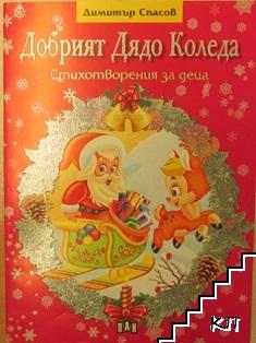Добрият Дядо Коледа