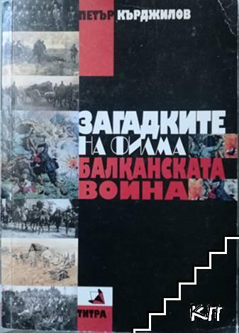 """Загадките на филма """"Балканската война"""""""