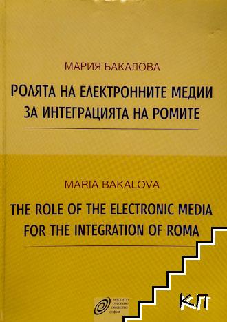 Ролята на електронните медии за интеграцията на ромите / The role of the electronic media for the integration of roma