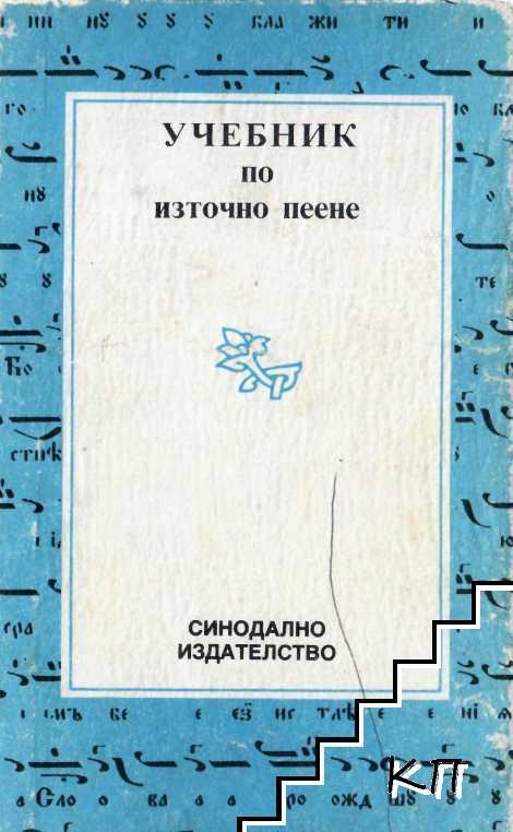 Учебник по източно пеене