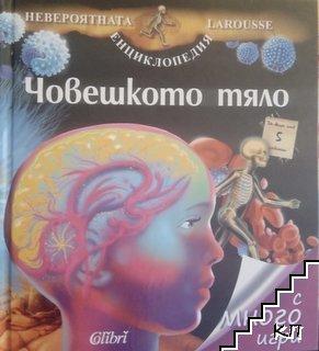 Невероятната Larousse енциклопедия: Човешкото тяло