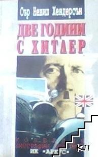 Две години с Хитлер