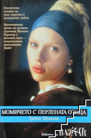Момичето с перлената обица