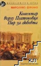 """Коментар върху Платоновия """"Пир за любовта"""""""