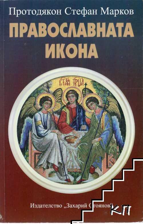 Православната икона