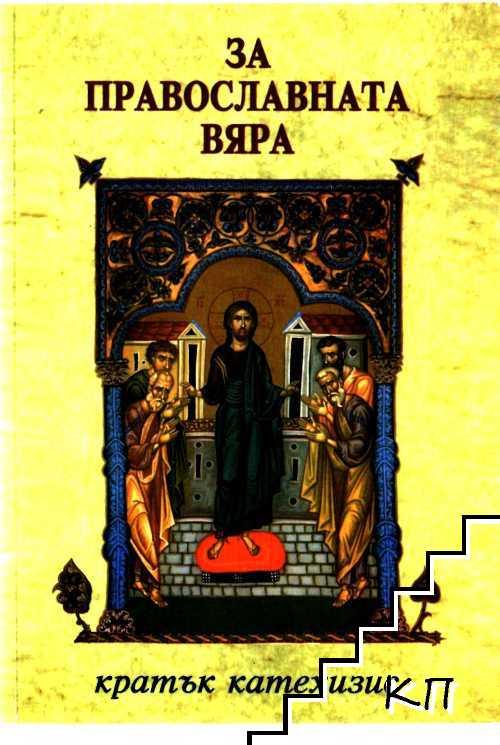 За православната вяра. Кратък катехизис