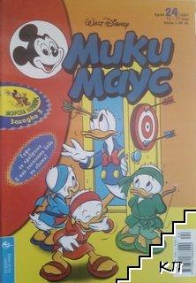 Мики Маус. Бр. 24 / 2001