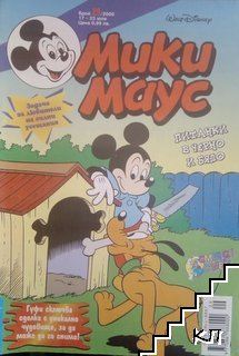 Мики Маус. Бр. 29 / 2000