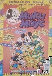 Мики Маус. Бр. 51 / 1999