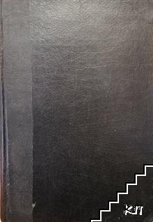 Българска историческа библиотека. Кн. 1-2 / 1928