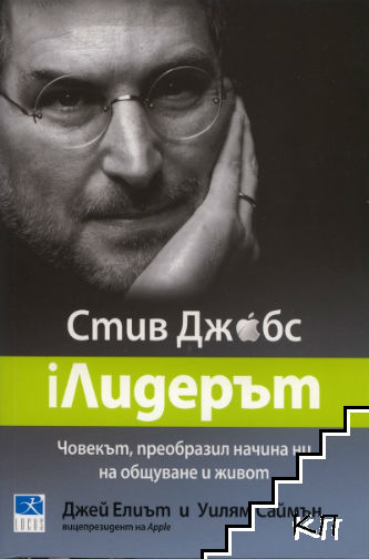 Стив Джобс: iЛидерът