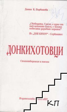 Донкихотовци