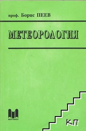 Метеорология