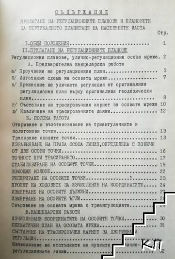 Инструкция за прилагане и поддържане на геодезическите планове на населените места. Част 1-2 (Допълнителна снимка 1)