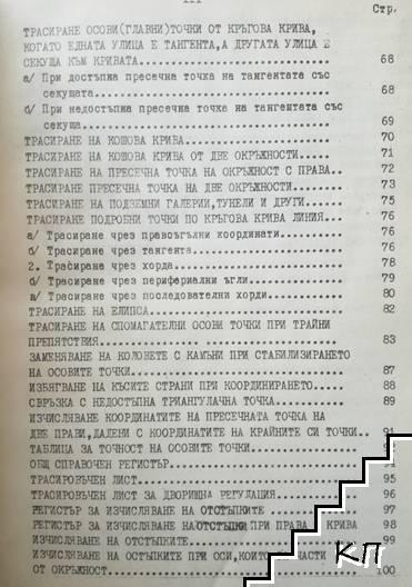 Инструкция за прилагане и поддържане на геодезическите планове на населените места. Част 1-2 (Допълнителна снимка 3)