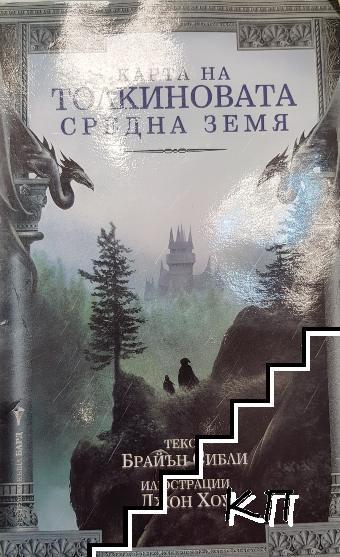 """Карта на Толкиновата """"Средна земя"""""""