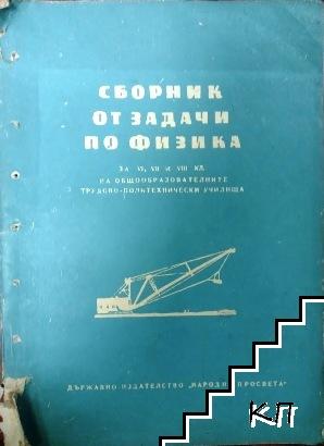 Сборник от задачи по физика за 6.-8. клас