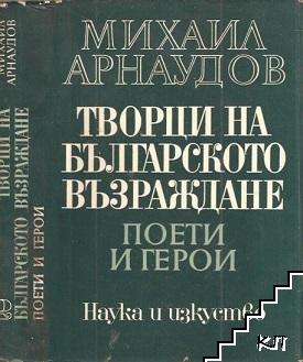 Творци на Българското възраждане. Том 2: Поети и герои
