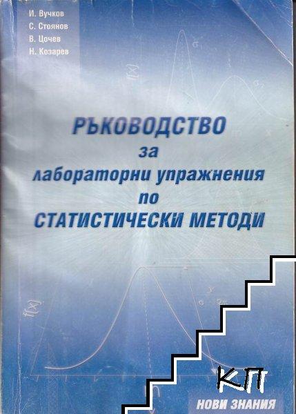 Ръководство за лабораторни упражнения по статистически методи