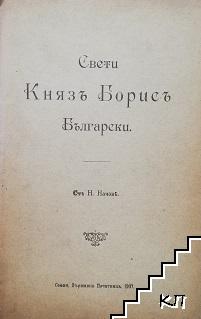 Свети Князъ Борисъ Български