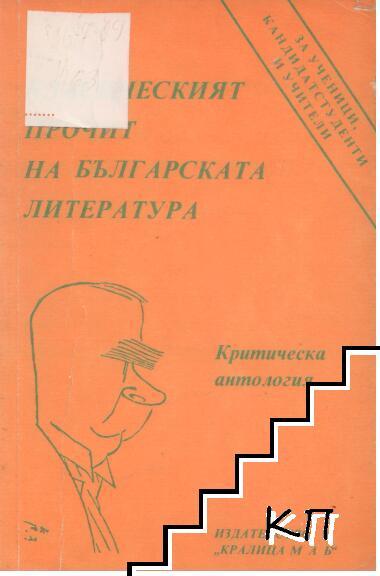 Класическият прочит на българската литература