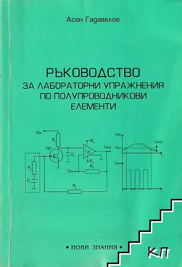 Ръководство за лабораторни упражнения по полупроводникови елементи