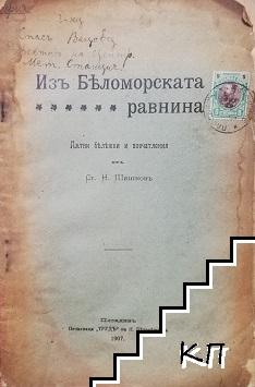 Изъ Беломорската равнина