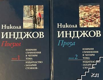 Избрани съчинения в четири тома. Том 1-2