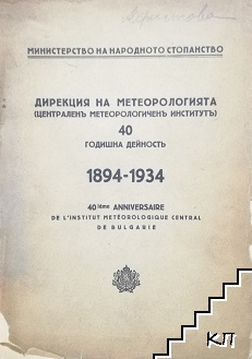 Дирекция на метеорологията: 40 годишна дейность (1894-1934)