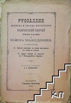 Руссаллии: Древенъ и твърдъ интереснъ българский обичай, запазенъ и до днесъ въ Южна Македония