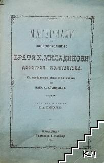 Материали за животоописание-то на братя Х. Миладинови, Димитрия и Константина