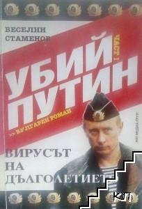 Убий Путин. Книга 1: Вирусът на дълголетието