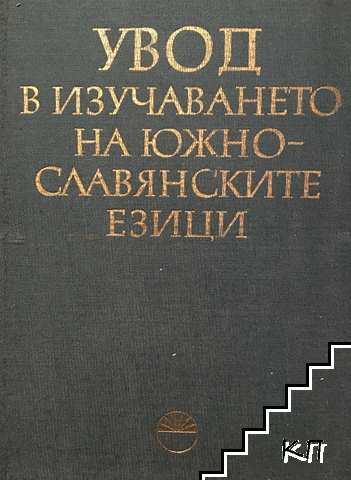 Увод в изучаването на южнославянските езици
