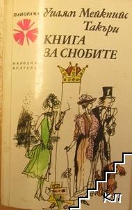 Книга за снобите