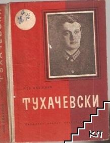 Тухачевски