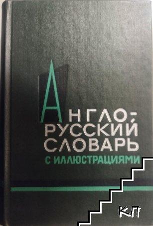 Англо-русский словарь с иллюстрациями
