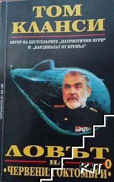 """Ловът на """"Червения октомври"""". Книга 1"""