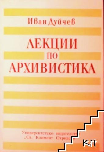 Лекции по архивистика