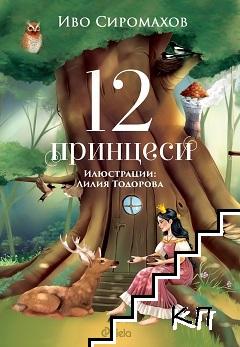 12 принцеси