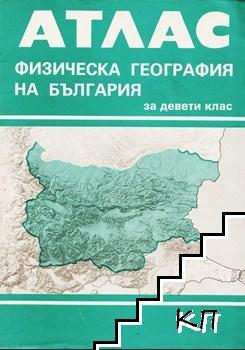 Атлас. Физическа география на България за 9. клас